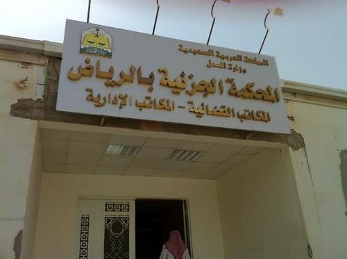 """مواطنة تقاضي زوجها بتهمة إدخال """"زوجته الثانية"""" المستشفى باسمها - المواطن"""