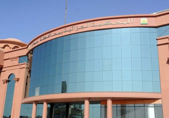 المحكمة الجزائية بمحافظة جدة