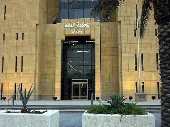المحكمة العامة بالرياض