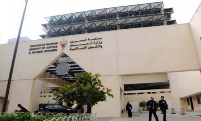 المحكمة الكبرى الجنائية الرابعة بمملكة البحرين