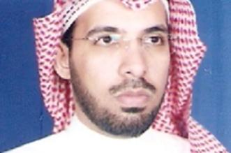 عبدالله المحمدي يحصل على دكتوراه الفيزياء التطبيقية من بريطانيا - المواطن