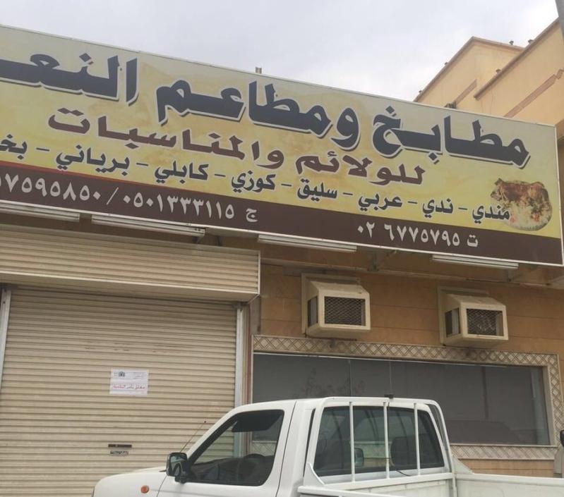 المخالفات الصحية تجبر أمانة جدة على إغلاق مطاعم النعيم
