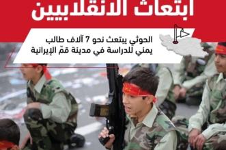 طلاب اليمن الناجون من ألغام الميليشيا لم يسلموا من الأدلجة وغسل الأدمغة - المواطن