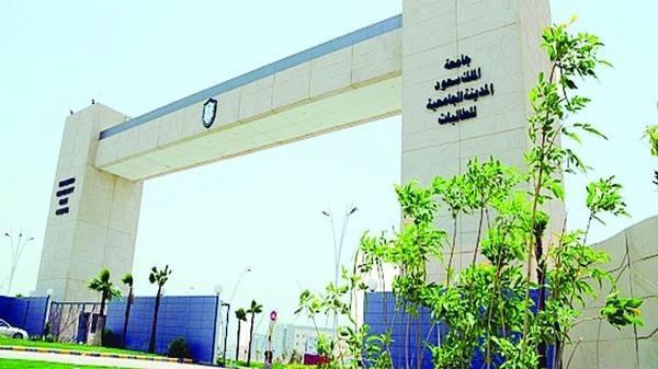 المدينة الجامعية للطالبات جامعة الملك سعود