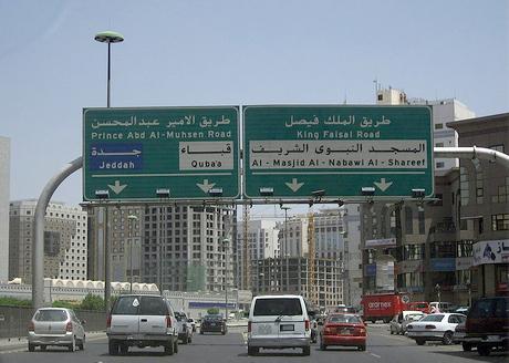 المدينة المنورة - المدينه المنوره