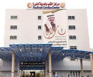 مركز جراحة القلب بالمدينة المنورة