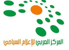 المركز العربي