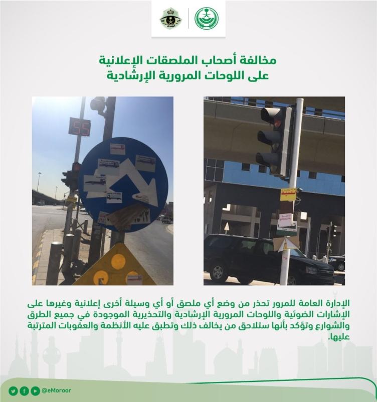 المرور تحذر من وضع أي ملصقات على الإشارات الضوئية