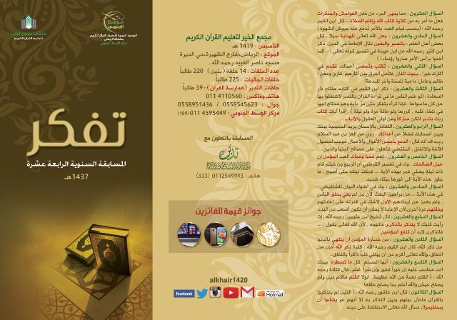 المسابقة القرانية تفكر بتحفيظ الرياض (1)