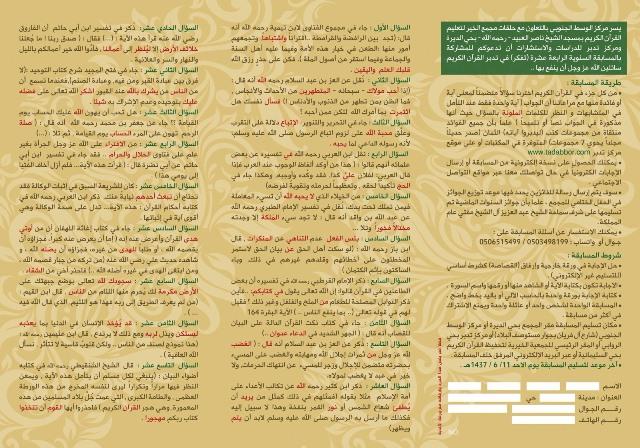 المسابقة القرانية تفكر بتحفيظ الرياض (2)