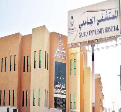 المستشفى-الجامعي-جامعة-نجران