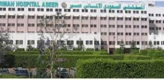 15 #وظيفة للجنسين بالمستشفى السعودي الألماني