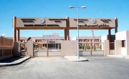 المستشفى المدني بخميس مشيط