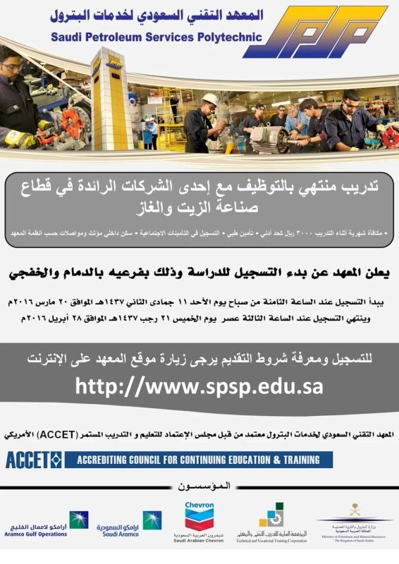 المعهد التقني السعودي للبترول بالخفجي والدمام