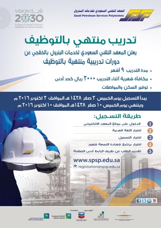 المعهد التقني السعودي2