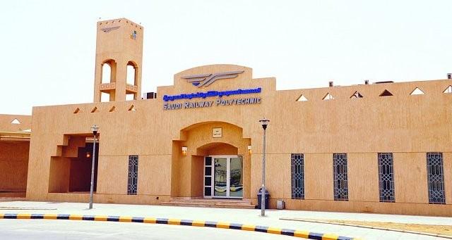 المعهد-السعودي-التقني-للخطوط-الحديدية