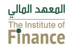 المعهد المالي يطلق مشروع بناء معايير مهنية للقطاع المالي