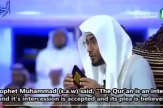 بالفيديو..#المغامسي : التعبّد لله بتلاوة القرآن من أعظم القربات - المواطن