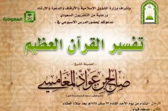 المغامسي يُفسِّر القرآن الكريم أسبوعيًّا في مسجد قباء بداية من الأحد القادم - المواطن