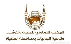 المكتب التعاوني للدعوة والإرشاد وتوعية الجاليات بمحافظة العقيق