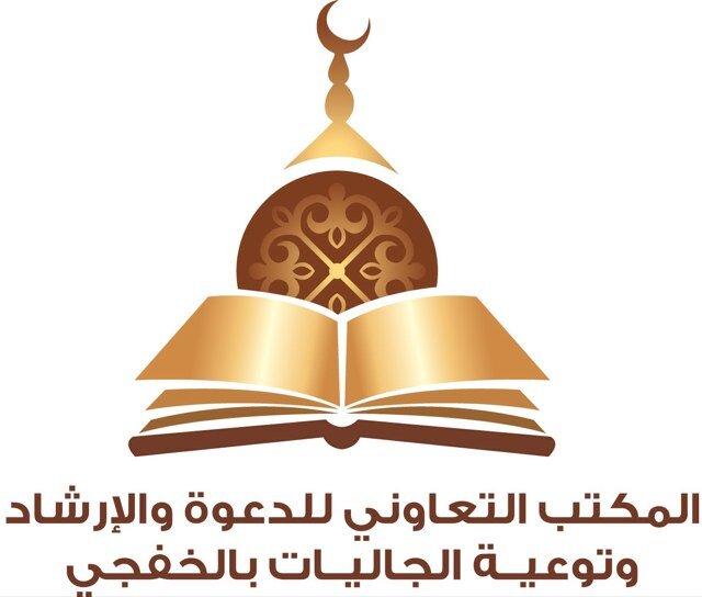 المكتب التعاوني للدعوة والارشاد وتوعية الجاليات بمحافظة الخفجي