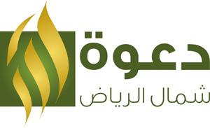المكتب التعاوني للدعوة والارشاد وتوعية الجاليات في شمال الرياض