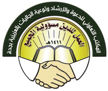 المكتب التعاوني للدعوة وتوعية الجاليات بجدة