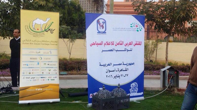 الملتقى العربي الثامن للإعلام السياحي مهرجان الشيخ سلطان (1)