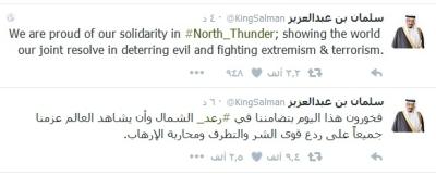 الملك- تغريدة- رعد الشمال
