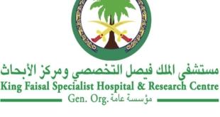 10 #وظائف شاغرة لدى مستشفى الملك فيصل التخصصي