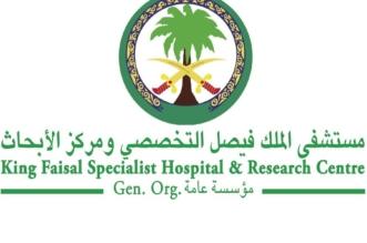 9 وظائف شاغرة في مستشفى الملك فيصل التخصصي بالرياض - المواطن