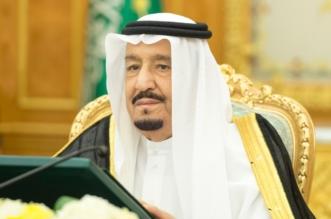 الملك مجلس الوزراء رسمي