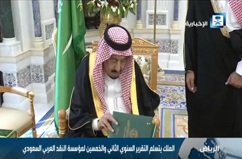 الملك يتسلم التقرير السنوي الثاني والخمسين لمؤسسة النقد العربي السعودي