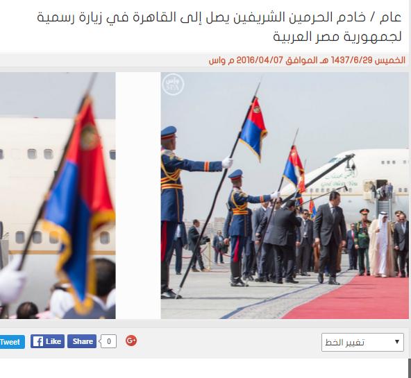 الملك يزور مصر