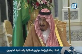 الملك يستقبل رئيس ديوان المراقبة العامة والأمين العام لمجلس التعاون الخليجي.