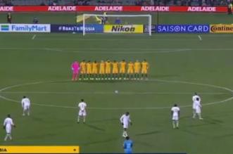 المنتخب السعودي استراليا دقيقة صمت