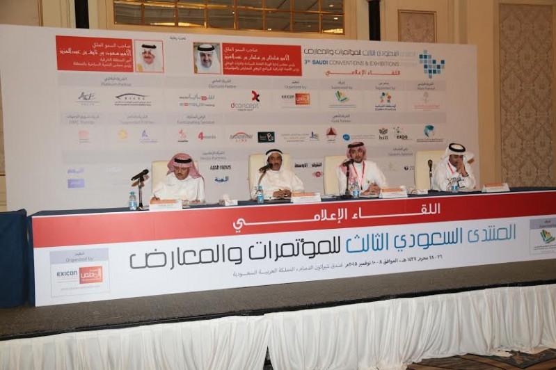 المنتدى-السعودي-الثالث-للمؤتمرات-والمعارض
