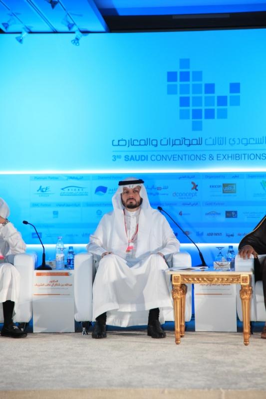 المنتدى السعودي للمؤتمرات والمعارض