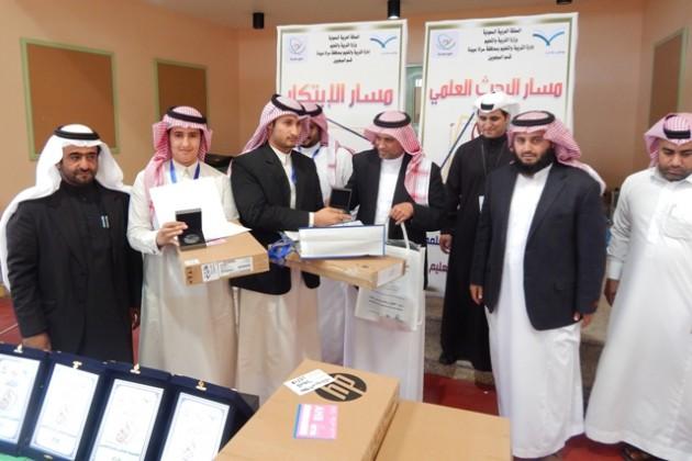 المهرجان السعودي للعلوم