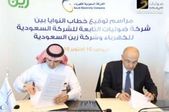"""""""ضوئيات"""" و""""زين السعودية"""" توقعان خطاب نوايا للتعاون لتطوير الشبكات وتحسين الخدمات - المواطن"""