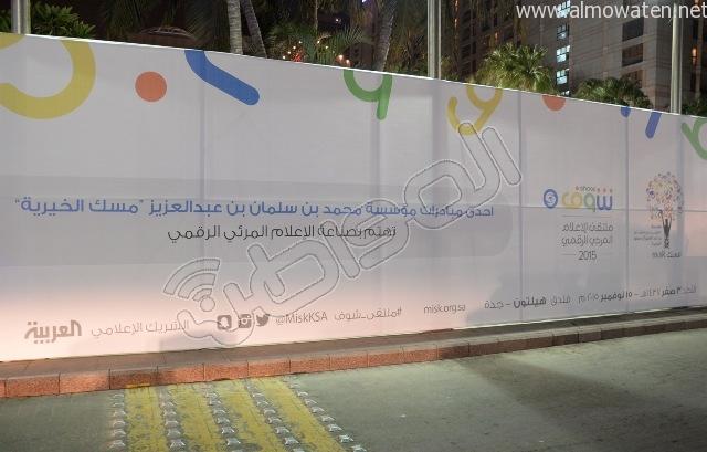 المواطن ترصد اللمسات النهائية لتجهيزات ملتقى الإعلام المرئي #شوف (1)