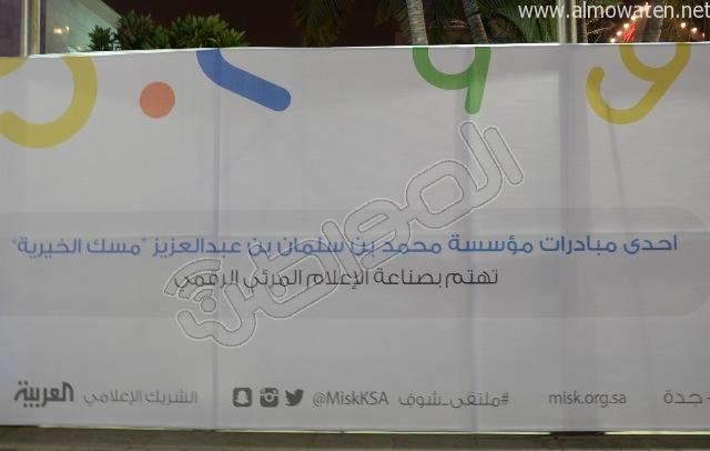 المواطن ترصد اللمسات النهائية لتجهيزات ملتقى الإعلام المرئي #شوف (12)
