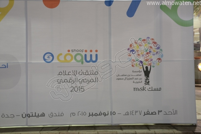 المواطن ترصد اللمسات النهائية لتجهيزات ملتقى الإعلام المرئي #شوف (13)