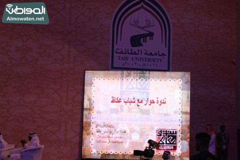 المواطن ترصد تدشين الفيصل أكاديمية الشعر العربي (1)