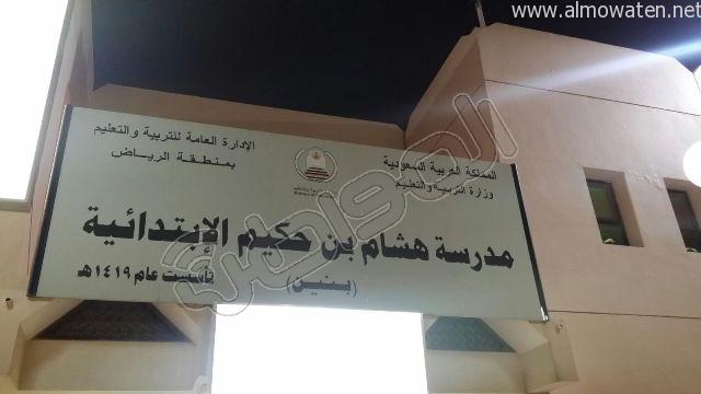 المواطن توثق أحزان الرياض على معلم القرآن (3)