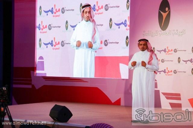 المواطن توثق بالصور تكريم الفائزين بجوائز مسابقة مواهب السعودية (10)