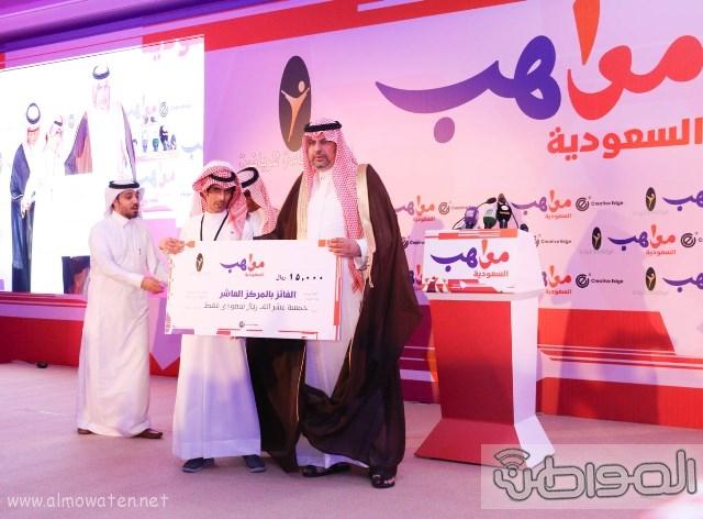 المواطن توثق بالصور تكريم الفائزين بجوائز مسابقة مواهب السعودية (17)