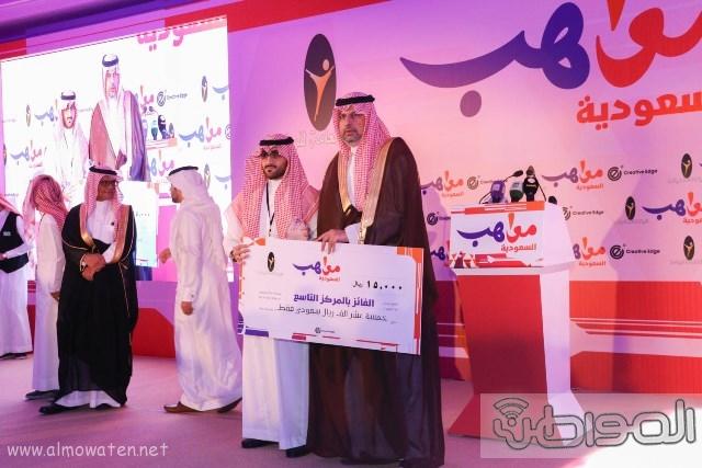 المواطن توثق بالصور تكريم الفائزين بجوائز مسابقة مواهب السعودية (18)