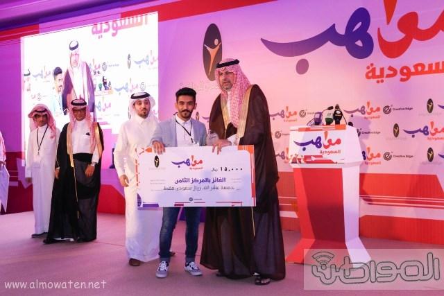 المواطن توثق بالصور تكريم الفائزين بجوائز مسابقة مواهب السعودية (19)