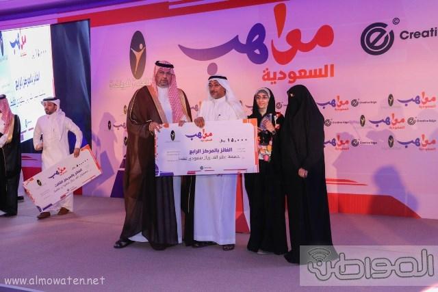 المواطن توثق بالصور تكريم الفائزين بجوائز مسابقة مواهب السعودية (21)